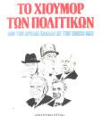 to-xiouor-twn-politikwn.jpg