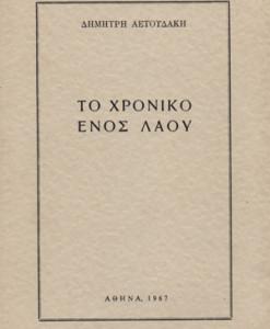 to-xroniko-enos-laou.jpg
