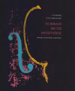 to_biblio_me_tis_antistixeis_eustathiadis
