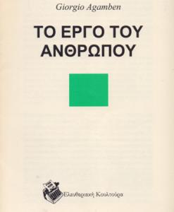 to_ergo_tou_anthropou_Agamben_Giorgio