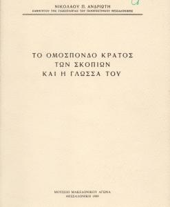 to_omospondiako_kratos_twn_skopiwn_kai_h_glwssa_tou.jpg