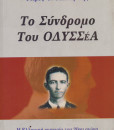 to_syndromo_tou_odyssea_oikonomidis