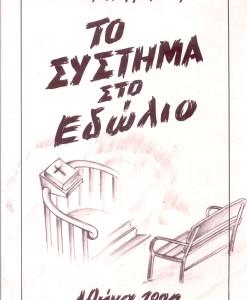 to_systhma_sto_edwlio.jpg