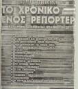 to_xronikoenos_reporter.jpg