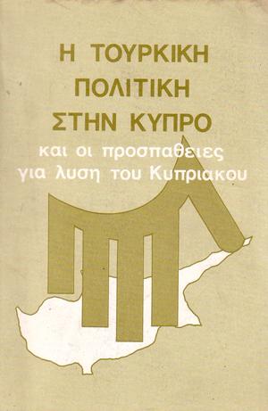 tourkiki-politiki-stin-kypro.jpg
