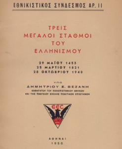 treis_megaloi_stathmoi_tou_ellinismou_Bezanis_Dimitrios