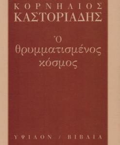 trhimatismenos_kosmos_kastoriadis