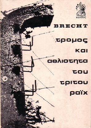 tromos-kai-athliotita-tou-tritou-reich--brecht.jpg