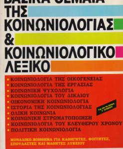 vasika-themata-koinoniologias.jpg