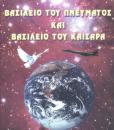 vasileio-toy-pneymatos.png