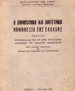 viomixaniki-nomothesia.jpg