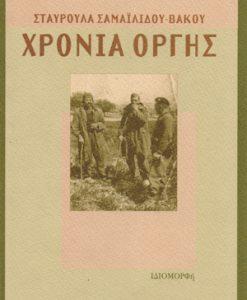 xronia-orgis.jpg