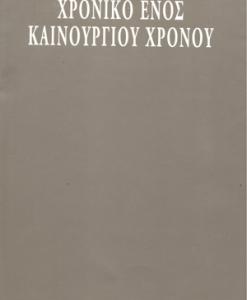 xroniko-enos-kainourioy-xronou.png