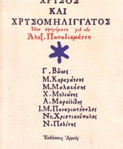xrysos-kai-xrysomiliggatos.jpg
