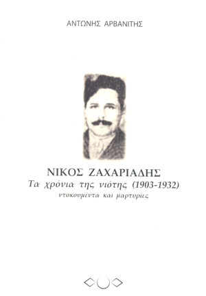 zaxariadis.png