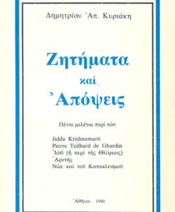 zitimata-kai-apopseis.png