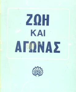 zoi-kai-agonas.png