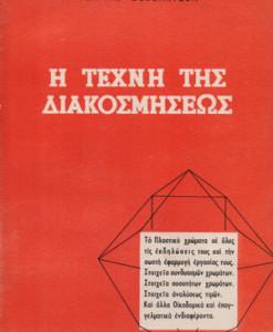 I-TEXNI-TIS-DIAKOSMISIS