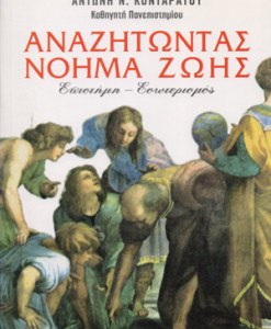 anazitontas-noima-zois