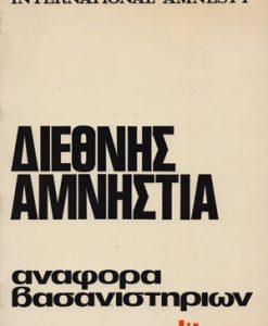 diethnis-amnistia