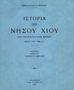 istoria-tis-nisou-xios