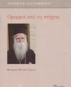 omorfia-apo-tis-staxtes