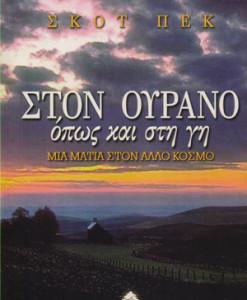 ston-ourano
