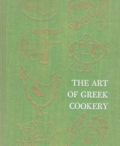 ελληνικη μαγειρικη 001