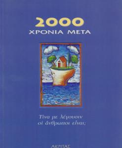 2000-xronia-meta