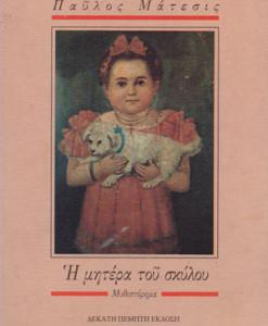 i-mitera-tou-skilou
