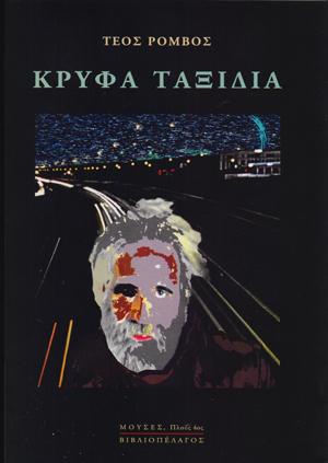 kryfa-taxidia