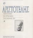 o-aristotelis