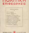 politiki-epitheorisis---8