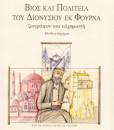 vios-kaI-politeia-tou-dionysiou