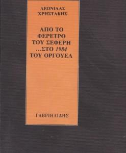 χρηστακης 001