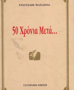 50_xronia_meta_maxairas_evaggelos