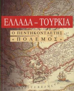 ellada-tourkia