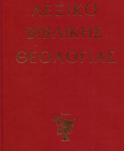 lexiko-vivlikis-theologias
