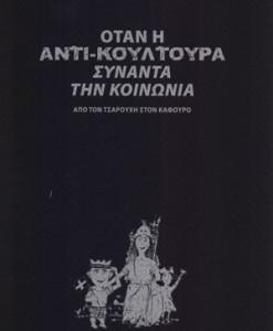 otan-i-antikoultoura-sinanta-tin-koinonia