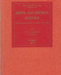 ΜΙΚΡΑ ΚΑΙ ΜΕΓΑΛΑ ΜΥΣΤΙΚΑ 001