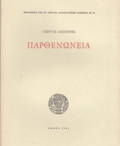 ΠΑΡΘΕΝΩΝΕΙΑ 001