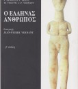 ο ελληνας ανθρωπος 001