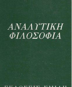 analitiki filosofia