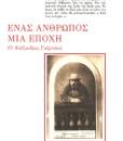 enas-anthropos-mia-epoxh-alexandropoulos