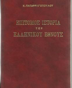 epitomosistoria