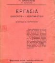 ergasia-dianoitiki-xeironaktiki-kropotkin