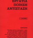ergatia-poiisi-antistasi