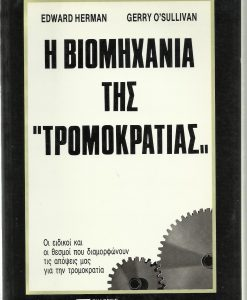 h biomhxania ths tromokratias