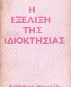 i-exelixi-tis-idioktisias-lafargue