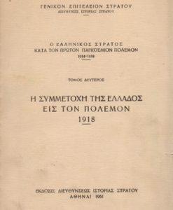 i-simmetoxi-tis-ellados-ston-polemo